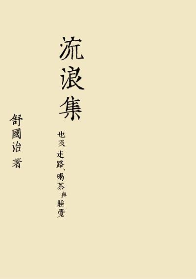 流浪集--也及走路、喝茶與睡覺 - 舒國治 著 (大塊文化出版股份有限公司) (封面)