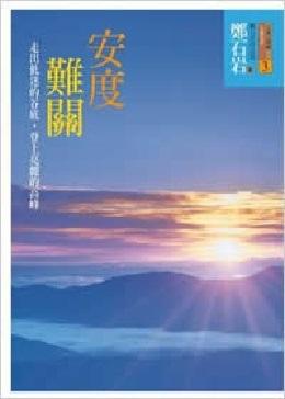 安度難關 - 鄭石岩◎著 (遠流出版事業股份有限公司) (封面)