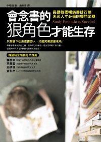 會唸書的狠角色才能生存 - 李時炯 著 蕭素菁 譯 (如何出版社有限公司) (封面)