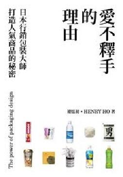 愛不釋手的理由 - 褚炫初、Henry Ho(何啟亨) 著 (如何出版社有限公司) (封面)