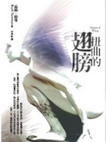 扭曲的翅膀 - 茹絲•紐曼 著 宋偉航 譯 (遠流出版事業股份有限公司) (封面)