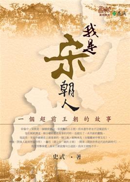 我是宋朝人:一個超前王朝的故事 - 史式 著 (遠流出版事業股份有限公司) (封面)