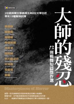 大師的殘忍-13則戰慄短篇傑作選 - 卡夫卡 等 (如何出版社有限公司) (語文) (封面)