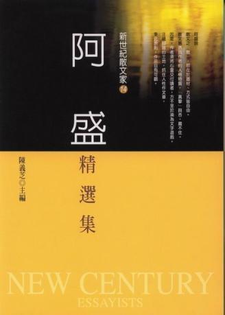 新世紀散文家:阿盛精選集  - 阿盛 (語文) (封面)