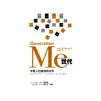 Me世代─年輕人的處境與未來 - Jean M.Twenge Ph.D. 著    曾寶瑩 譯 (遠流出版事業股份有限公司) (社會科學) (封面)