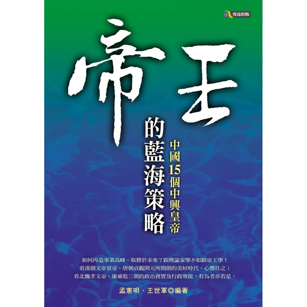 帝王的藍海策略 - 孟憲明、王世軍 - 究竟出版社股份有限公司 (世界史地) (2016-11-16) (封面)