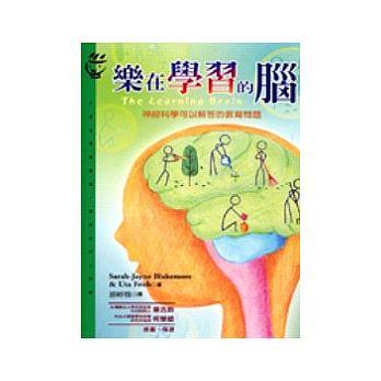 另開新視窗呈現 樂在學習的腦--神經科學可以解答的教育問題 封面