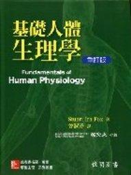 基礎人體生理學 (封面)