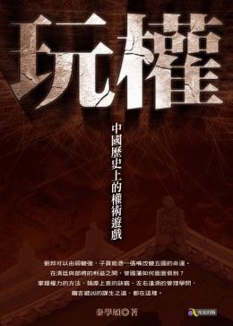 玩權--中國歷史上的權術遊戲 (封面)