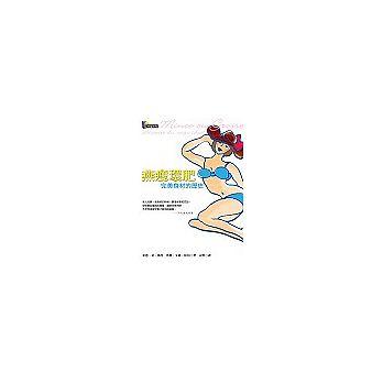 燕瘦環肥--完美身材的歷史 (封面)