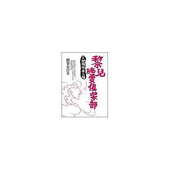 黎兒純愛俱樂部—上班族優先入場 (封面)