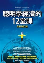 聰明學經濟的12堂課 (封面)