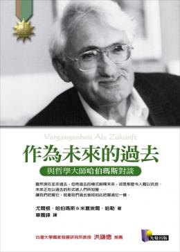 作為未來的過去—與哲學大師哈伯瑪斯對談 (世界史地) (封面)