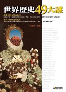 世界歷史49大謎 (封面)