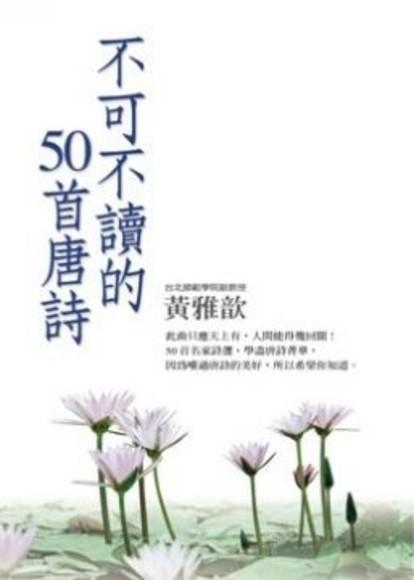 不可不讀的50首唐詩 (封面)