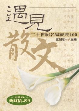 遇見散文--二十世紀名家經典100 (封面)