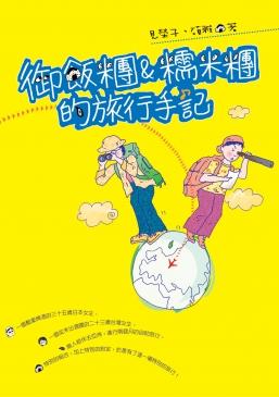御飯糰&糯米糰的旅行手記 (封面)